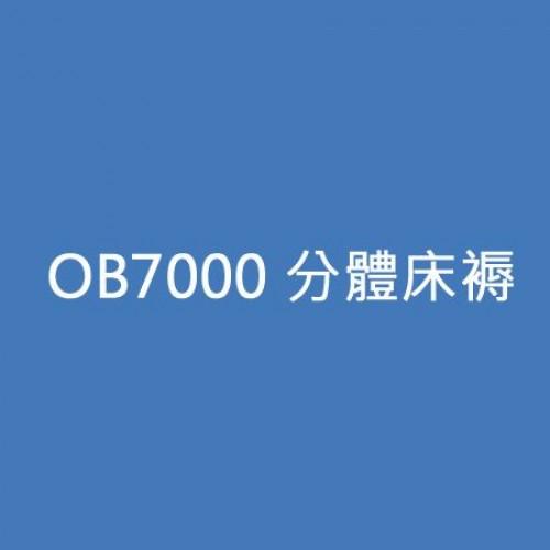 OB7000 分體床褥,806531