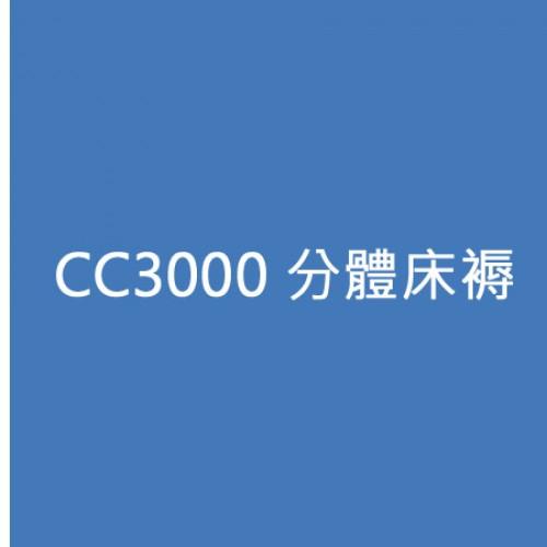 CC3000 分體床褥,806501